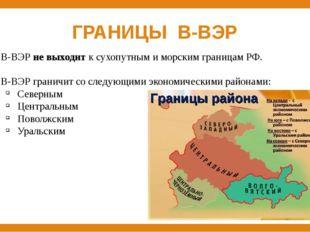 ГРАНИЦЫ В-ВЭР 1. В-ВЭР не выходит к сухопутным и морским границам РФ. 2. В-ВЭ
