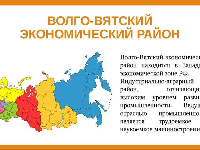 ВОЛГО-ВЯТСКИЙ ЭКОНОМИЧЕСКИЙ РАЙОН Волго-Вятский экономический район находится...