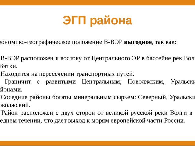 ЭГП района Экономико-географическое положение В-ВЭР выгодное, так как: 1. В-В...