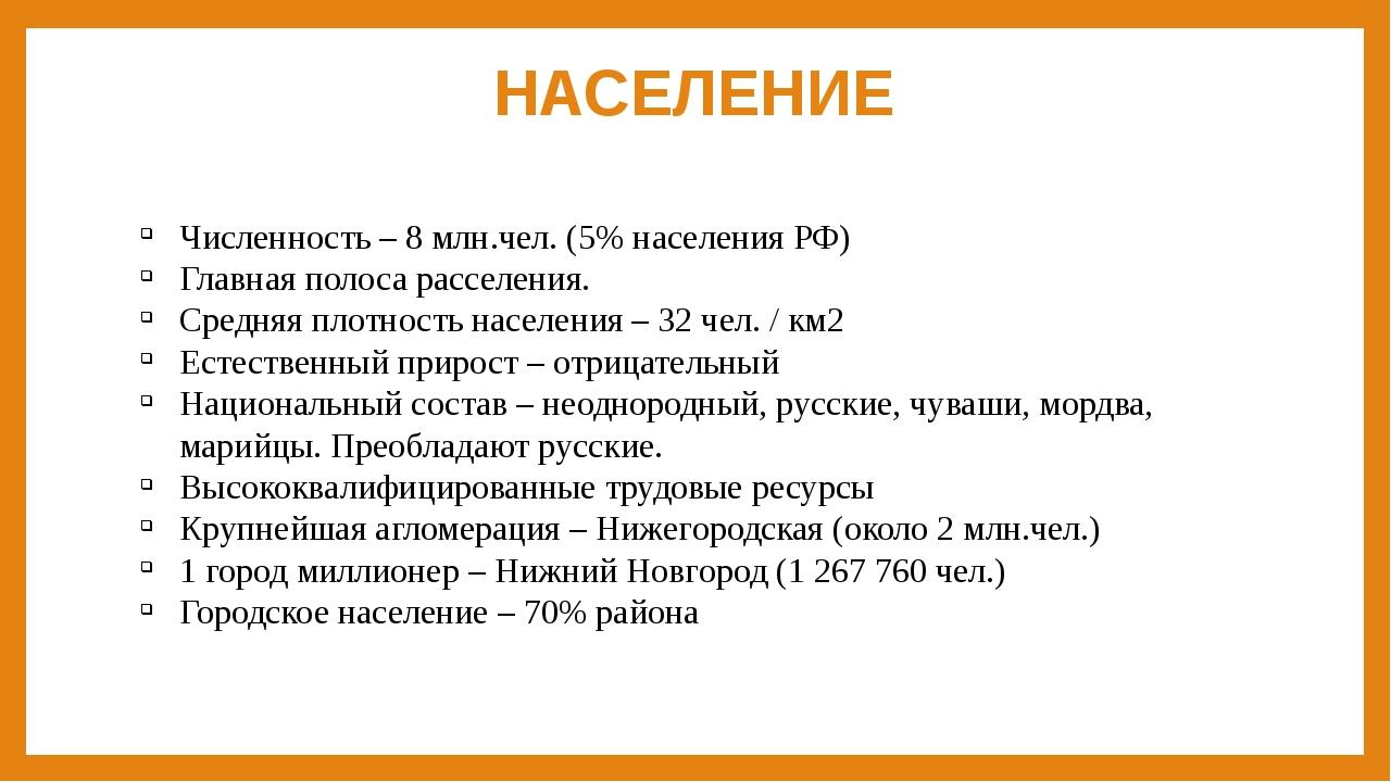 НАСЕЛЕНИЕ Численность – 8 млн.чел. (5% населения РФ) Главная полоса расселени...
