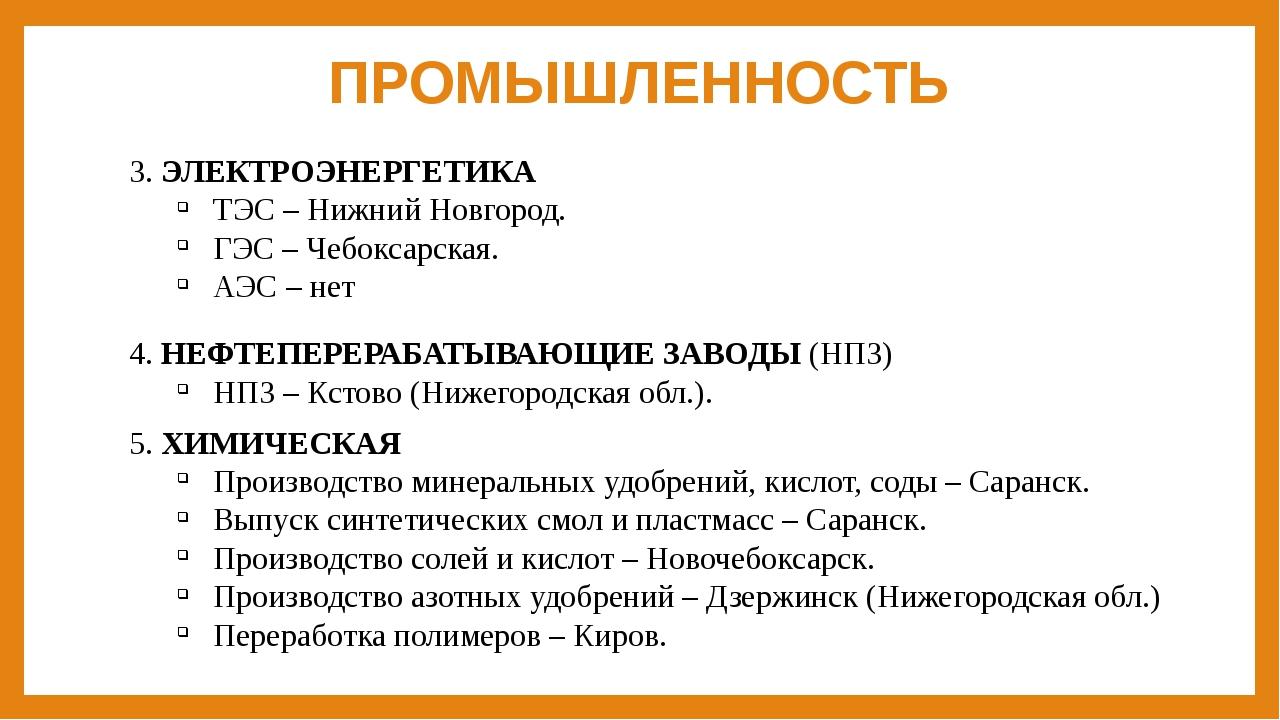 ПРОМЫШЛЕННОСТЬ 3. ЭЛЕКТРОЭНЕРГЕТИКА ТЭС – Нижний Новгород. ГЭС – Чебоксарская...