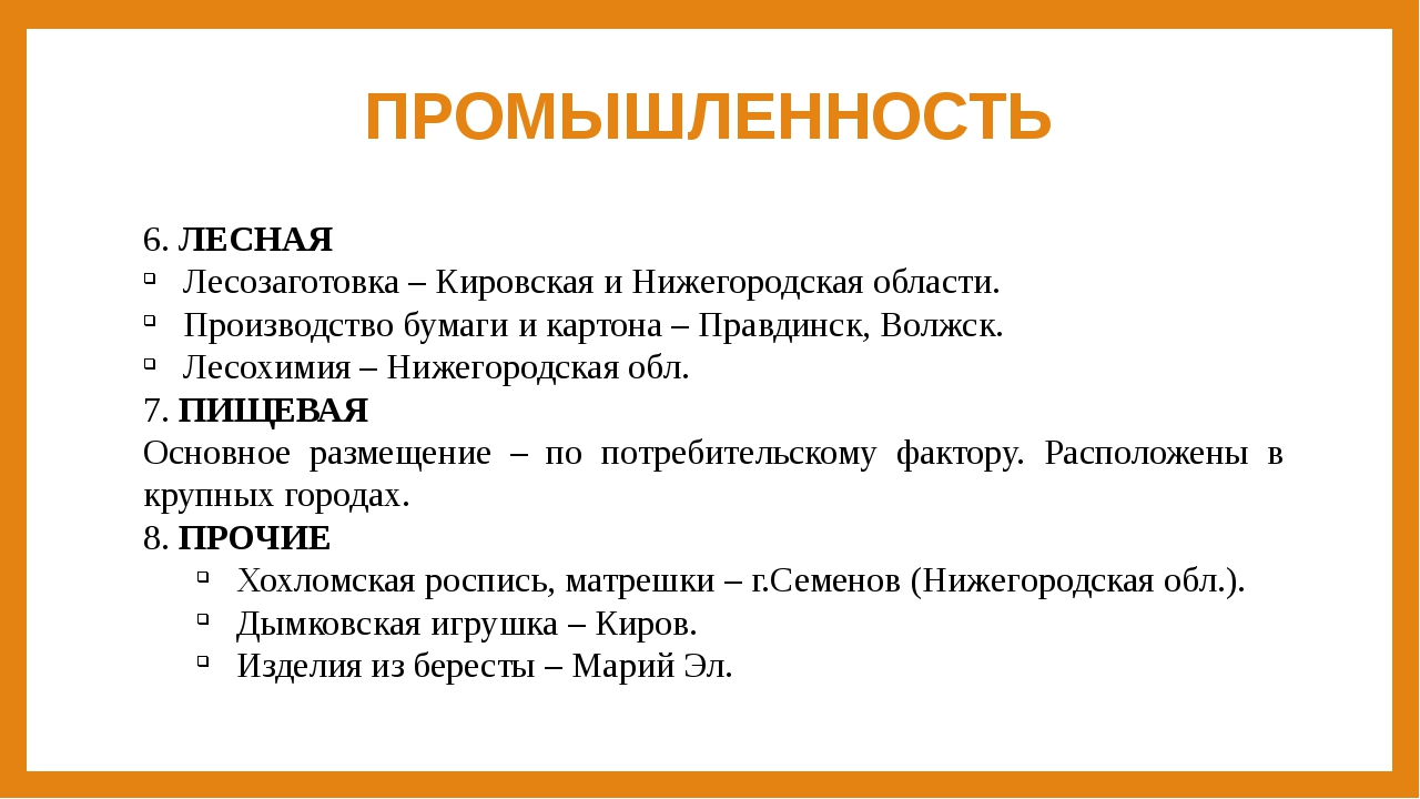 ПРОМЫШЛЕННОСТЬ 6. ЛЕСНАЯ Лесозаготовка – Кировская и Нижегородская области. П...