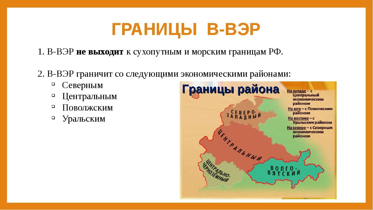 ГРАНИЦЫ В-ВЭР 1. В-ВЭР не выходит к сухопутным и морским границам РФ. 2. В-ВЭ...
