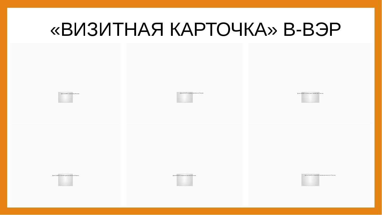«ВИЗИТНАЯ КАРТОЧКА» В-ВЭР