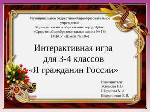 Интерактивная игра для 3-4 классов «Я гражданин России» Муниципальное бюджет