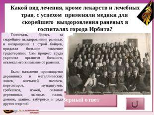 Верный ответ Назовите имя героя Советского Союза, в честь которого названа у