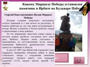 Верный ответ Какой героический поступок в годы Великой Отечественной войны с