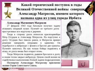 Верный ответ Какую помощь оказывали дети во время Великой Отечественной войн