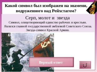 Какой символ украсил многие солдатские и современные российские наградные ме