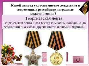 Как называется знаменитый плакат Великой Отечественной войны, связанный с об