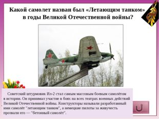 Верный ответ Какой завод был эвакуирован из Москвы в 1941 году в город Ирбит