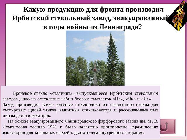 Верный ответ Какому Маршалу Победы установлен памятник в Ирбите на Бульваре...