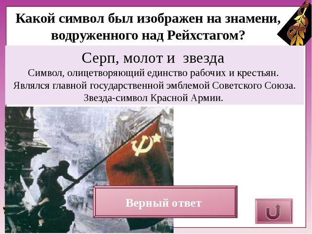 Какой символ украсил многие солдатские и современные российские наградные ме...