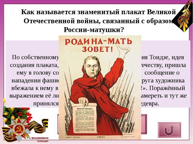 Как называется песня Великой Отечественной войны, ставшая гимном защиты Отеч...