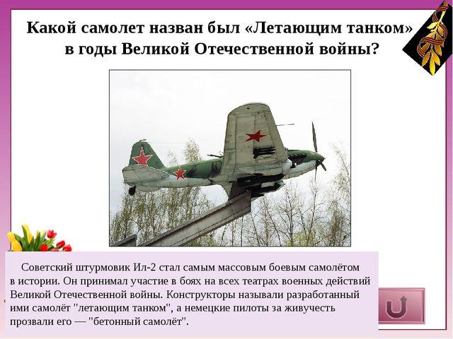 Верный ответ Какой завод был эвакуирован из Москвы в 1941 году в город Ирбит...