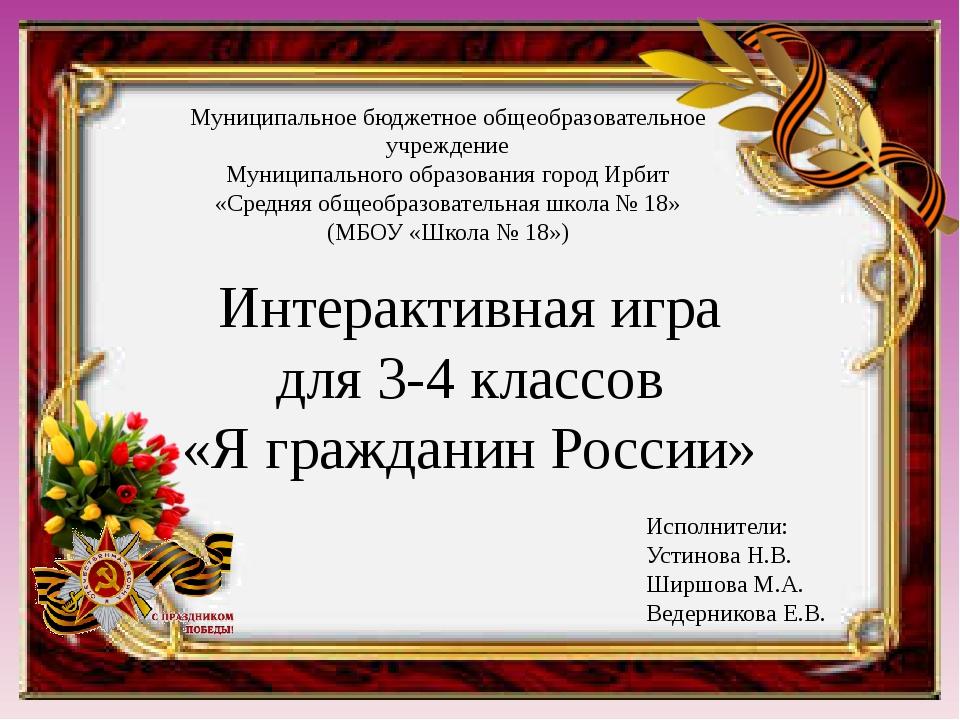 Интерактивная игра для 3-4 классов «Я гражданин России» Муниципальное бюджет...