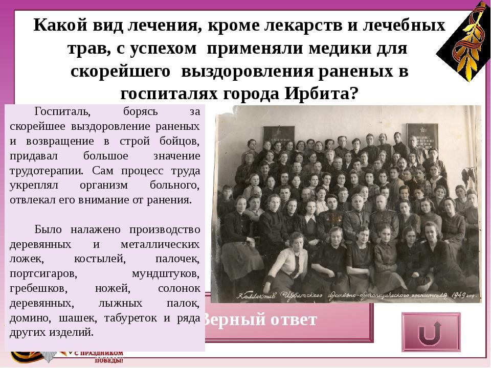 Верный ответ Назовите имя героя Советского Союза, в честь которого названа у...