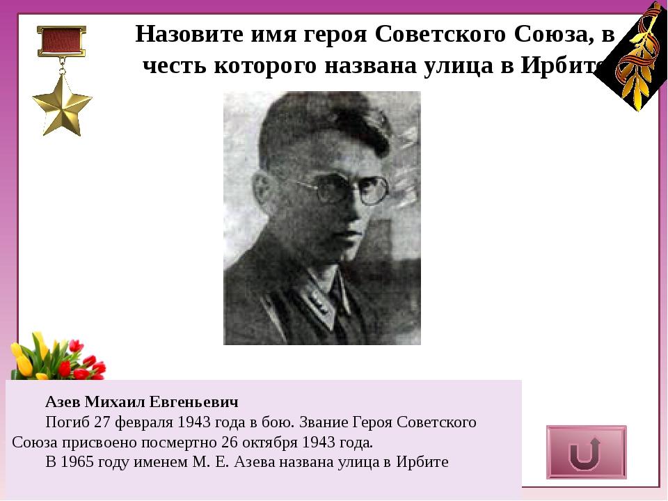 Верный ответ Назовите фамилию героя Советского союза, именем которого назван...