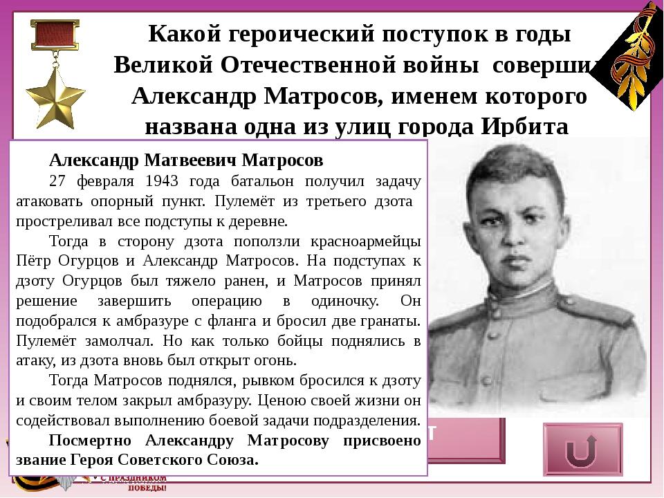 Верный ответ Какую помощь оказывали дети во время Великой Отечественной войн...