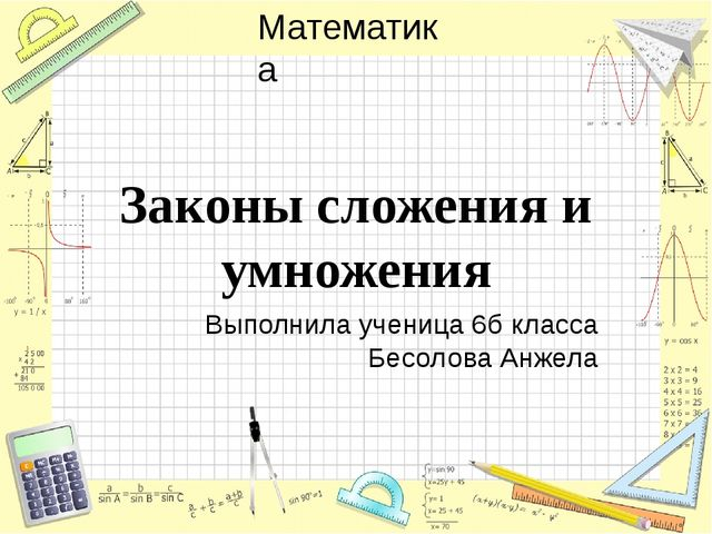 Законы сложения и умножения Выполнила ученица 6б класса Бесолова Анжела Матем...
