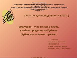 Российская Федерация ОТДЕЛ ОБРАЗОВАНИЯ АДМИНИСТРАЦИИ МУНИЦИПАЛЬНОГО ОБРАЗОВАН