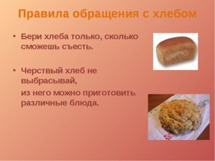Правила обращения с хлебом Бери хлеба только, сколько сможешь съесть. Черствы