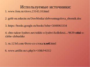 Используемые источники: 1. www.foru.ru/slovo.23143.10.html 2. gebl-ou.edusite