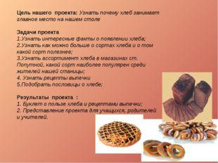 Цель нашего проекта: Узнать почему хлеб занимает главное место на нашем столе
