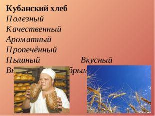 Кубанский хлеб Полезный Качественный Ароматный Пропечённый Пышный Вкусный Выр