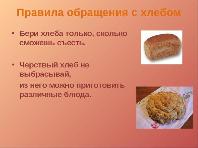Правила обращения с хлебом Бери хлеба только, сколько сможешь съесть. Черствы...