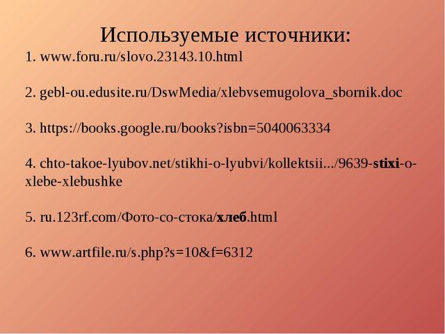 Используемые источники: 1. www.foru.ru/slovo.23143.10.html 2. gebl-ou.edusite...