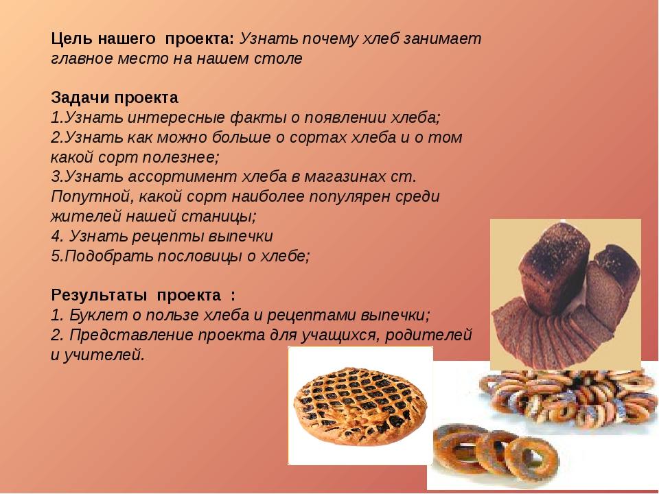 Цель нашего проекта: Узнать почему хлеб занимает главное место на нашем столе...