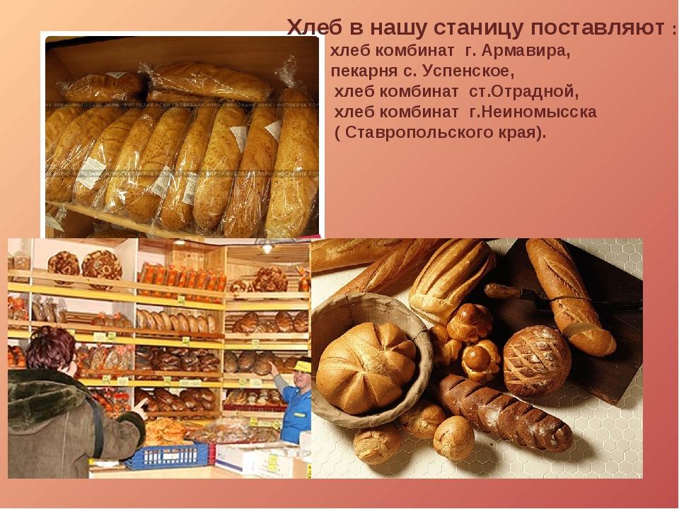 Хлеб в нашу станицу поставляют : хлеб комбинат г. Армавира, пекарня с. Успенс...