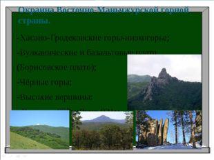 Окраина Восточно-Маньчжурской горной страны. -Хасано-Гродековские горы-низког