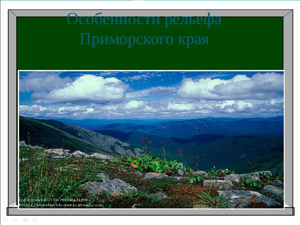 Особенности рельефа Приморского края