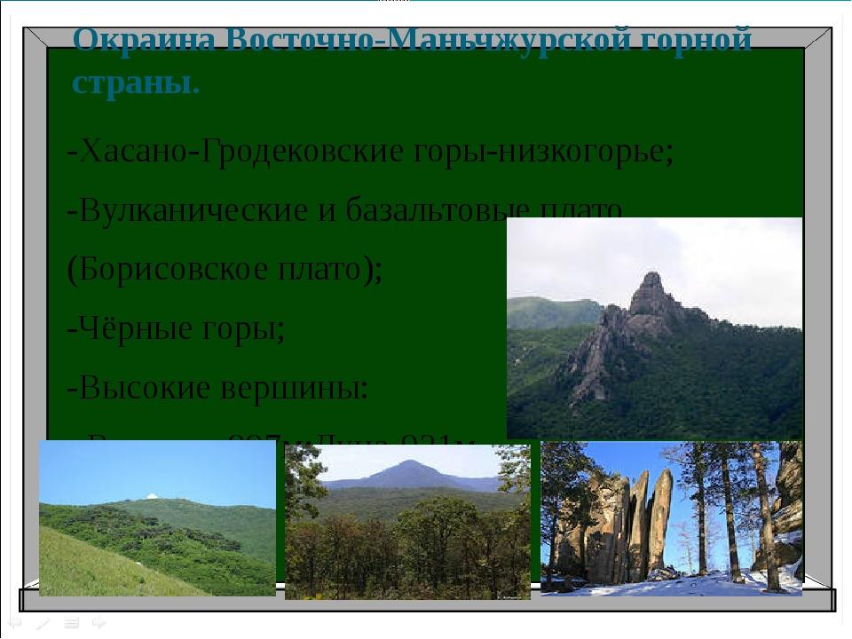 Окраина Восточно-Маньчжурской горной страны. -Хасано-Гродековские горы-низког...