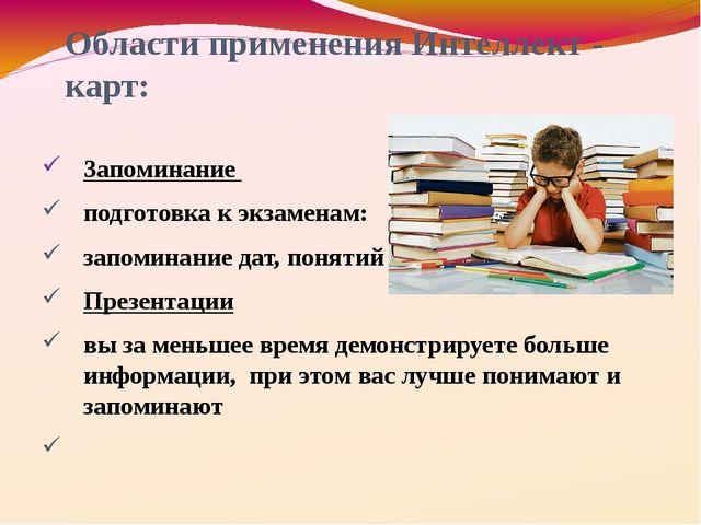 Области применения Интеллект - карт: Запоминание подготовка к экзаменам: запо...