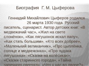 Биография Г. М. Цыферова Геннадий Михайлович Цыферов родился 26 марта 1930 го