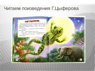 Читаем поизведения Г.Цыферова