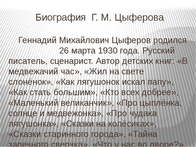 Биография Г. М. Цыферова Геннадий Михайлович Цыферов родился 26 марта 1930 го...
