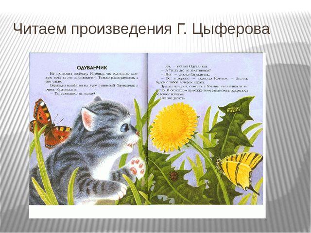 Читаем произведения Г. Цыферова