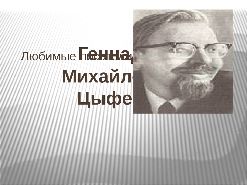 Любимые писатели Геннадий Михайлович Цыферов