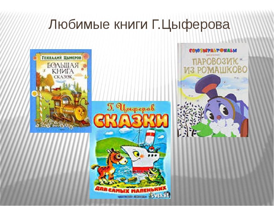 Любимые книги Г.Цыферова