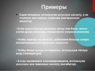 Примеры Едим пельмени, используем уксусную кислоту, а не соляную или серную (