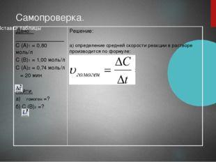 Самопроверка. Дано: С (А)1= 0,80 моль/л С (В)1= 1,00 моль/л С (А)2= 0,74 моль