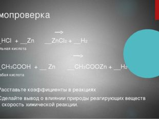 Самопроверка __HCl + __Zn __ZnCl2 + __H2 Сильная кислота __СH3COOH + __ Zn __