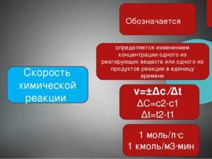 Скорость химической реакции Обозначается ν 1 моль/л∙с 1 кмоль/м3∙мин определя