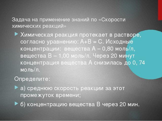 Задача на применение знаний по «Скорости химических реакций» Химическая реакц...