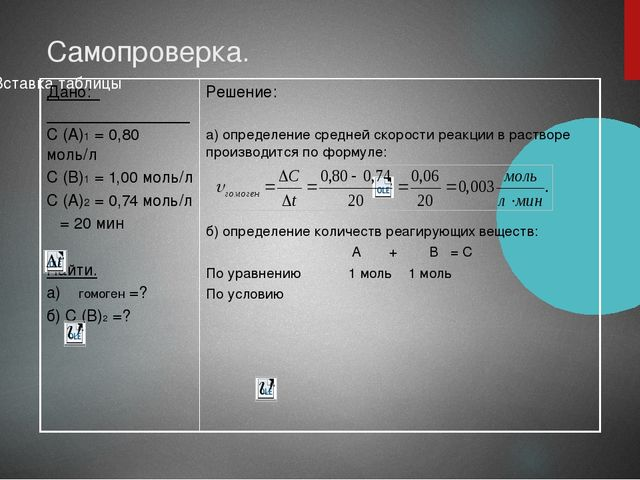 Самопроверка. Дано: С (А)1= 0,80 моль/л С (В)1= 1,00 моль/л С (А)2= 0,74 моль...