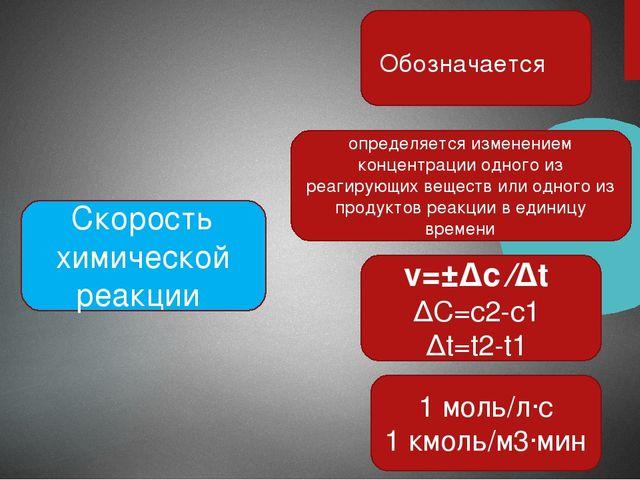 Скорость химической реакции Обозначается ν 1 моль/л∙с 1 кмоль/м3∙мин определя...